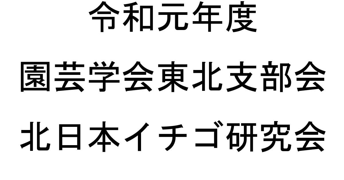園芸学会東北支部会北日本イチゴ研究会